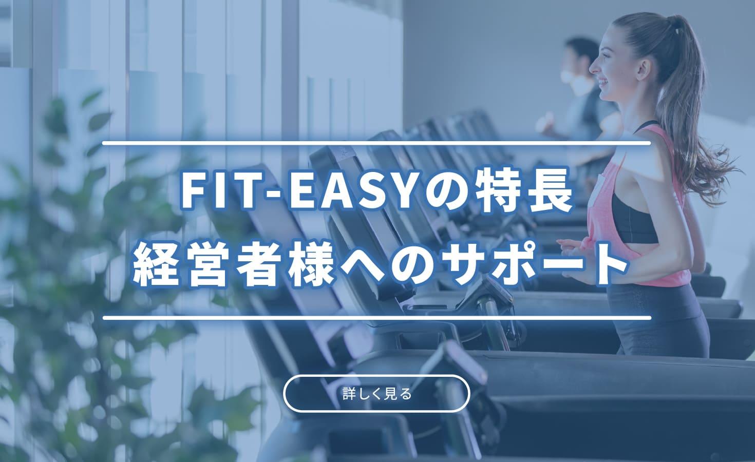 フィットイージー FIT-EASYの特長・経営者様へのサポート