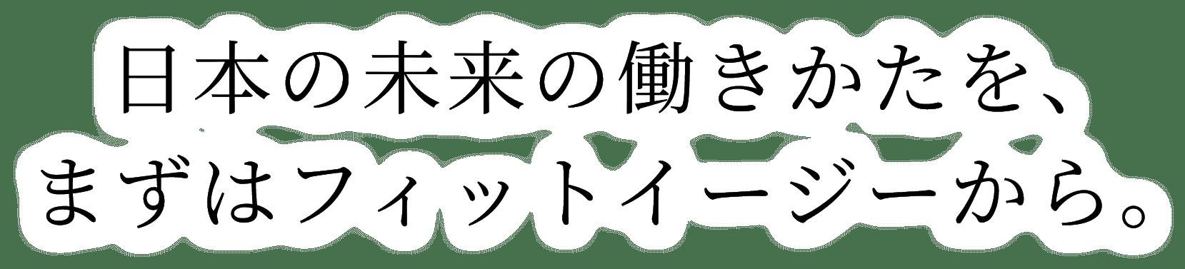 日本の未来の働き方を、まずはフィットイージーから。