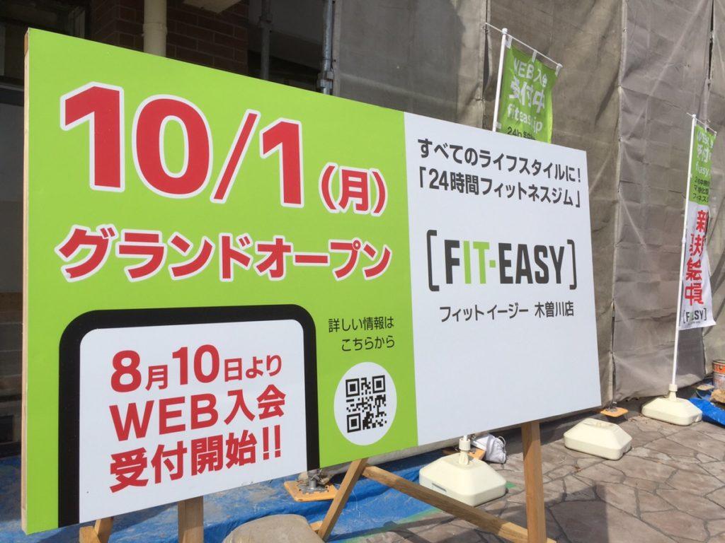 フィットイージー木曽川店 24時間ジム