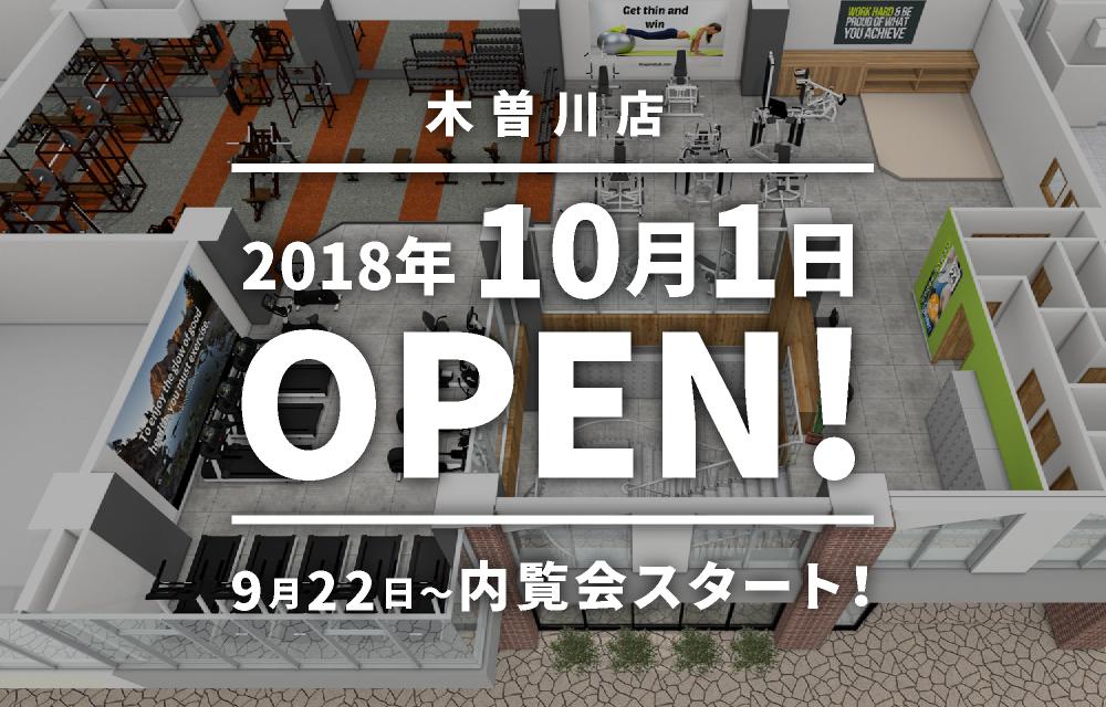 フィットイージー木曽川店,FIT EASY,内覧会