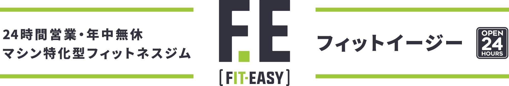 24時間営業・年中無休のマシン特化型フィットネスジム,フィットーイージー,FITEASY