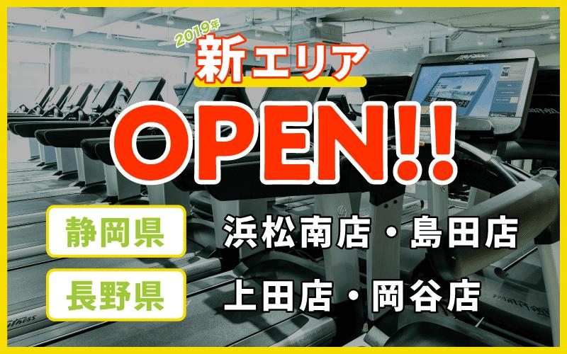 フィットイージー,静岡県、長野県に新店舗オープン