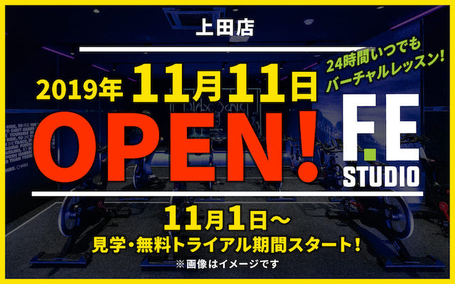 fiteasy フィットイージー 上田店,24時間フィットネスジム