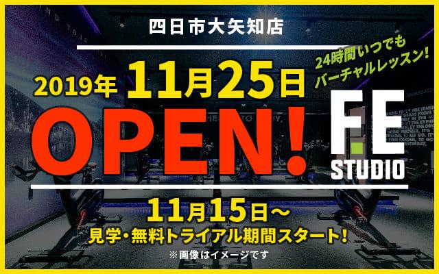 fiteasy フィットイージー 四日市大矢知店,24時間フィットネスジム