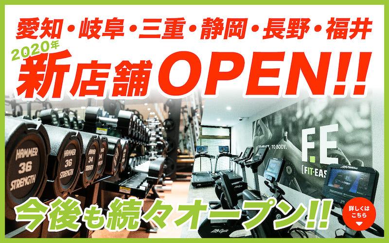 フィットイージー,2020年,愛知・岐阜・三重・静岡・長野・福井新店舗オープン!
