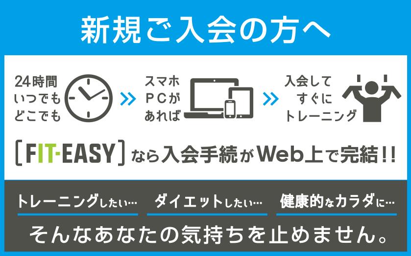 対面での手続き不要、web決済のみの入会システム