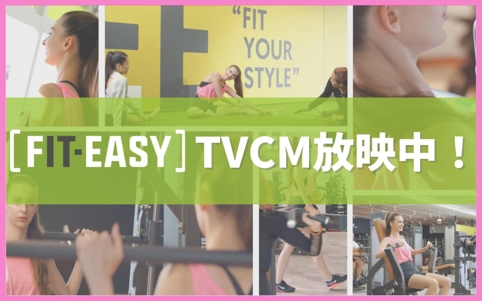 フィットイージー TVCM