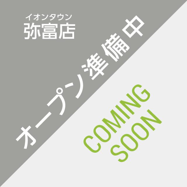 フィットイージー 弥富店 24時間フィットネスジム